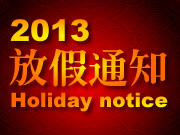 2013Holiday Notice